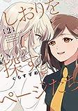 しおりを探すページたち(2) (百合姫コミックス)