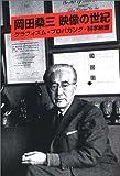 岡田桑三 映像の世紀―グラフィズム・プロパガンダ・科学映画