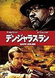 デンジャラス・ラン[DVD]