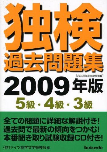 独検過去問題集―5級・4級・3級〈2009年版〉