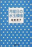 月曜日の水玉模様 (集英社文庫)