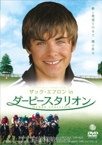Derby Stallion [DVD de Audio]
