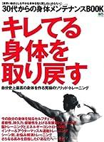 30代からの身体メンテナンスBOOK (エイムック 1961)