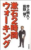 漱石2時間ウォーキング