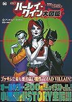 決定版 ハーレイ・クイン大図鑑 (INSIGHT COMICS DC comics)