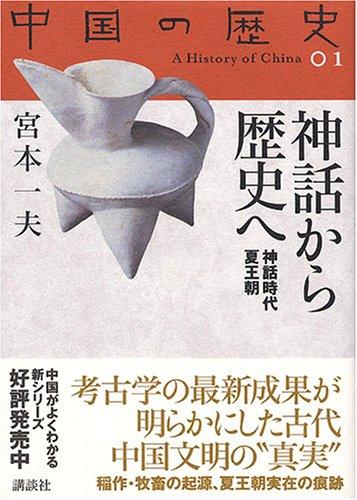 神話から歴史へ(神話時代 夏王朝)