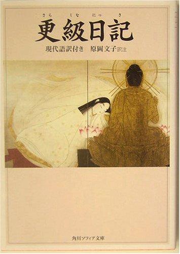 更級日記 現代語訳付き (角川ソフィア文庫)