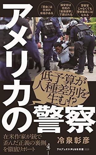 アメリカの警察 (ワニブックスPLUS新書)