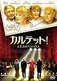 カルテット!人生のオペラハウス[DVD]