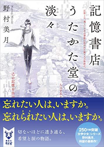 記憶書店うたかた堂の淡々 (講談社タイガ) - 野村美月