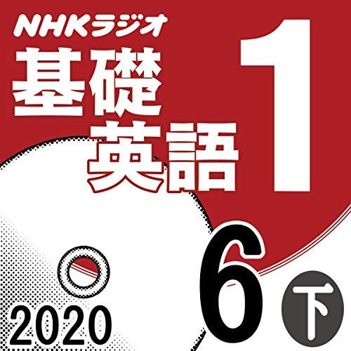 『NHK 基礎英語1 2020年6月号 下』のカバーアート