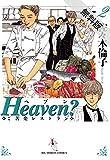 Heaven?〔新装版〕(2)【期間限定 無料お試し版】 (ビッグコミックス)