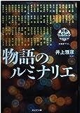 物語のルミナリエ―異形コレクション〈48〉 (光文社文庫)