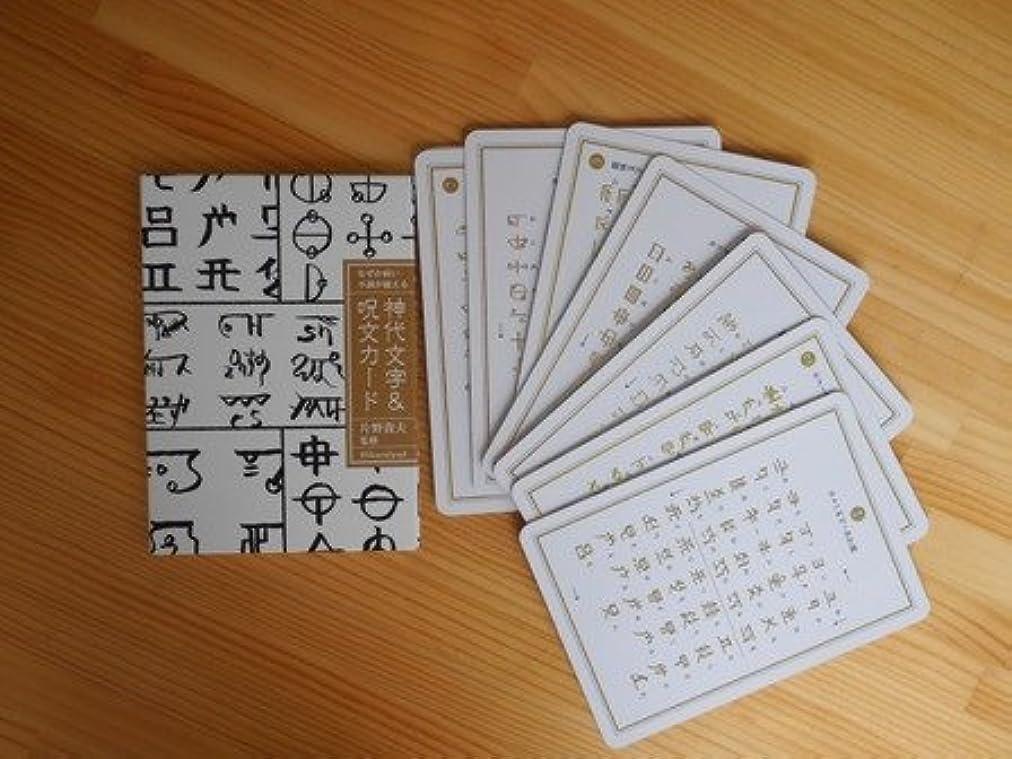 砦はちみつ画面神代文字&呪文カード