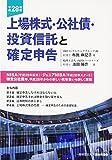 上場株式・公社債・投資信託と確定申告〈平成28年版〉