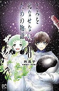 きみを死なせないための物語 8 (ボニータ・コミックス)