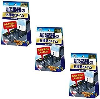 UYEKI(ウエキ) 加湿器のお掃除タイム 30g×3袋×3個セット