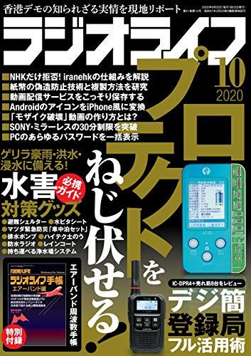 ラジオライフ2020年 10月号 [雑誌]