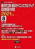 横浜市立南・横浜サイエンスフロンティア高校附属中学校 2021年度 【過去問8年分】 (中学別 入試問題シリーズJ20)