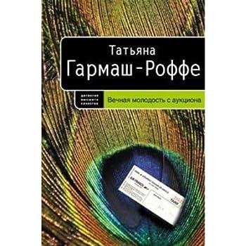 Hardcover Vexhnaya molodost s auktsiona letniy detektiv [Russian] Book