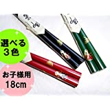 輪島漆塗箸 はんこ蒔絵箸うさぎ お子様用小さいサイズ1膳バラ (緑)