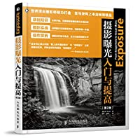 Photographic Exposure entry and improve (2nd Edition)(Chinese Edition)