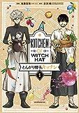 とんがり帽子のキッチン(1) (モーニングコミックス)