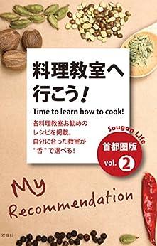 [双眼社編集部]の料理教室へ行こう! 首都圏版Vol.2: 各料理教室お勧めのレシピを掲載。自分に合った教室が舌で選べる! (双眼ライフ新書)