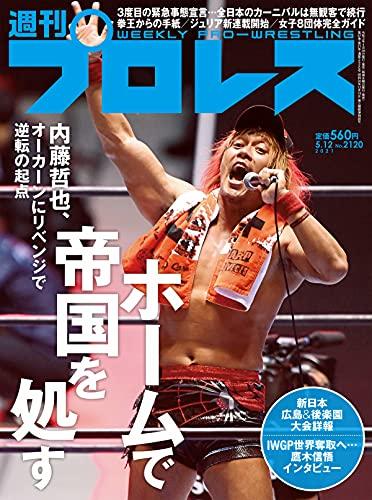 週刊プロレス 2021年 05/12号 No.2120 [雑誌]