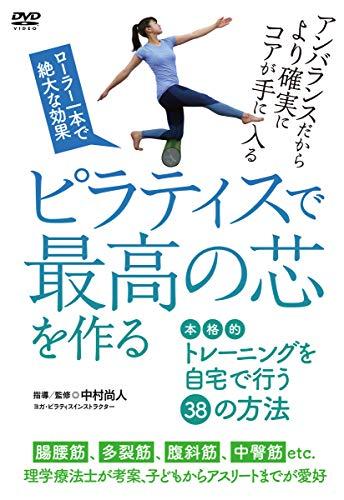 BABジャパン『ピラティスで最高の芯を作る 本格的トレーニングを自宅で行う38の方法』