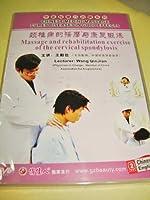 Massage & rehabilitation exercise Cervical Spondylosis / Chinese Massage