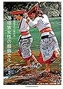 中国湖南省の少数民族花瑶族女性の服飾文化