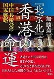 『北京化』する香港の命運 - 加藤嘉一