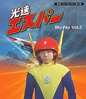 甦るヒーローライブラリ- 第16集 光速エスパー Blu-ray Vol.2