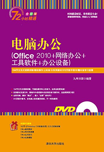 电脑办公(Office 2010+网络办公+工具软件+办公设备) (72小时精通)