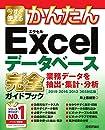 今すぐ使えるかんたん Excelデータベース 完全ガイドブック 業務データを抽出・集計・分析  2019/2016/2013/365対応版