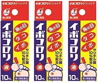 イボコロリ10ml【第二類医薬品】3個セット