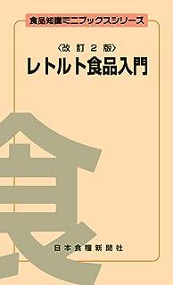 レトルト食品入門 (食品知識ミニブックスシリーズ)