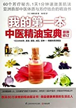 My First Book of TCM Essential Oil (Latest Version) (Chinese Edition) by Anonymous (2014-08-01)