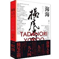 Life at the Sea-Autobiography of Yokoo Tadashi(Chinese Edition)