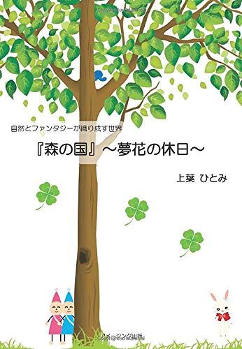 自然とファンタジーが織り成す世界 『森の国』~夢花の休日~の詳細を見る
