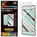 Qua phone QZ/液晶保護フィルム/衝撃吸収/防指紋/光沢 PA-KYV44FLFPG 1個