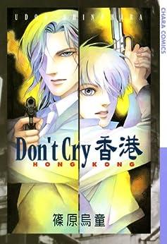 [篠原烏童]のDon't Cry 香港 (Charaコミックス)