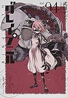 グレイプニル(4) (ヤンマガKCスペシャル)