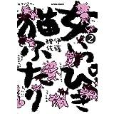 女いっぴき猫ふたり : 2 (アクションコミックス)