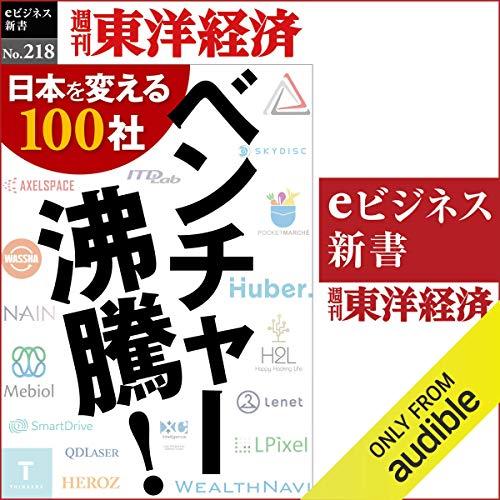 『ベンチャー沸騰!(週刊東洋経済eビジネス新書No.218)』のカバーアート