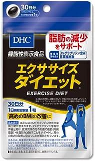 エクササイズダイエット30日分 【機能性表示食品】