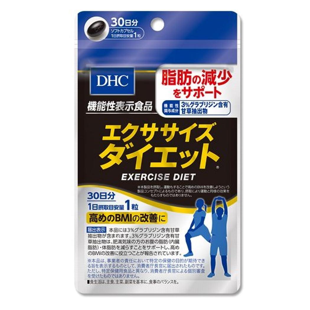 外国人脇にサージエクササイズダイエット30日分 【機能性表示食品】