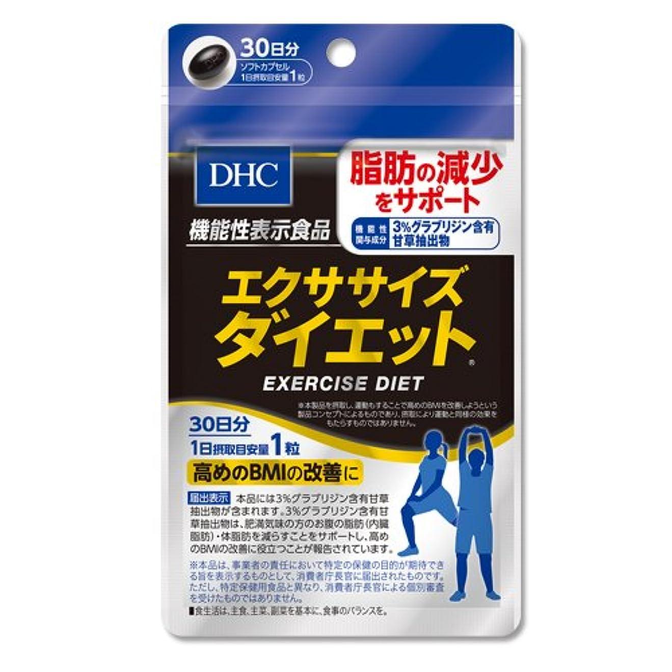 敬騒乱ラリーベルモントエクササイズダイエット30日分 【機能性表示食品】