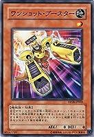 【シングルカード】遊戯王 ワンショット・ブースター DP08-JP003 ノーマル